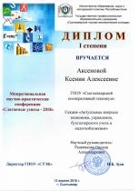 Диплом Аксеновой 12.04.18