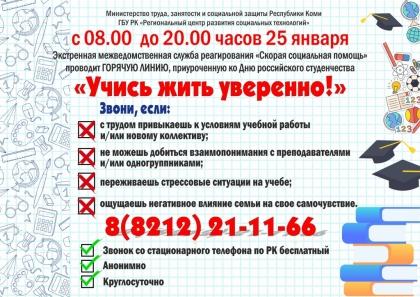 плакат_ГЛ_25.01.2020