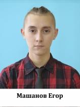 Машанов Егор