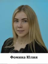 Фомина Юлия