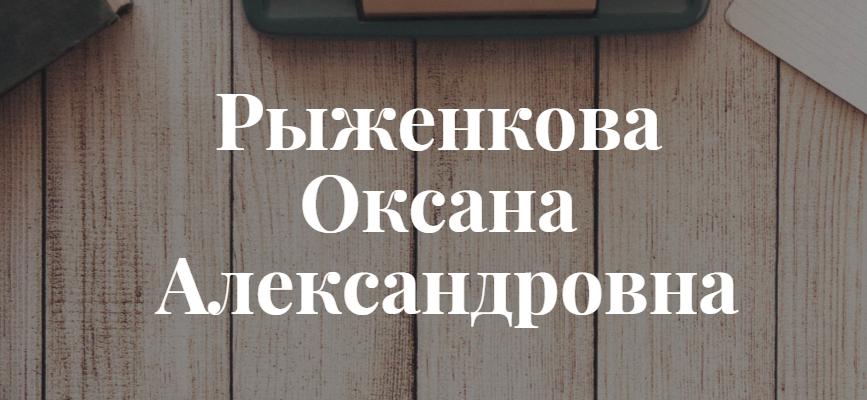 Сайт магистранта Рыженкова Оксана Александровна