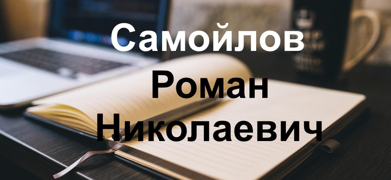 Сайт магистранта Самойлов Роман Николаевич